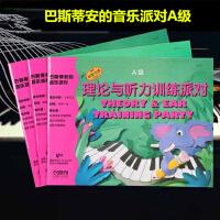 巴斯蒂安的音乐派对A级 套装共3册 巴斯蒂安钢琴启蒙教程
