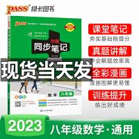 正版 2019版 学霸同步笔记 人教版8八年级上下册数学学霸同步笔记 八年级数学教辅资料书