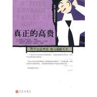 真正的高贵 (法)毕克马尔,吴晓秋 9787508612126 中信出版社