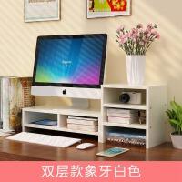 台式电脑架子增高底座显示器托屏幕颈椎办公室垫高置物架桌面收纳 双层款象牙白色 送螺丝刀