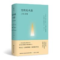 交织的火焰:三诗人书简 帕斯捷尔纳克,茨维塔耶娃,里尔克 9787567571952 华东师范大学出版社 新华书店 品