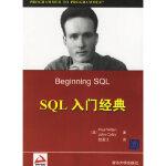 【新书店正版】SQL 入门经典 (美)威尔顿,(美)科尔比 ,敖富江 清华大学出版社 9787302128335