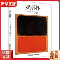 罗斯科 (以)雅各布・巴力・天舒维 著;光野 译 9787805019864 『新华书店 品质保障』