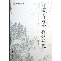 """""""道咸画学中兴""""说研究(西南民族大学学术文库)"""