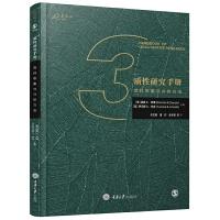质性研究手册3:资料收集与分析方法