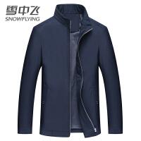 雪中飞男士商务休闲夹克衫2021秋季新款纯色立领爸爸款茄克外套男