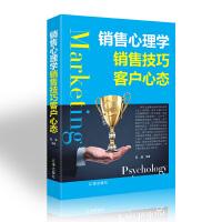 包邮 销售心理学 销售书籍畅销书 如何说客户才会听 怎样听客户才肯说 营销销售技巧 汽车销售技巧 电话销售口才训练 房