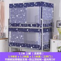 学生宿舍蚊帐寝室上铺下铺0.9米床遮光上下床帘两用一体式 1.2米上铺 流星雨 其它