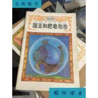 【二手旧书9成新】国王和肥皂泡泡 /横田�� 浙江少年儿童出版社