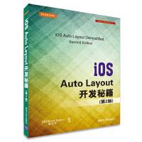 CBS-iOS Auto Layout开发秘籍(第2版)(移动开发经典丛书) 清华大学出版社 9787302383062