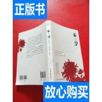 [二手旧书9成新]菊与刀 /鲁思.本尼迪克特 著 中国友谊出版公司