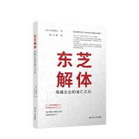 东芝解体 电器企业的消亡之日 大西康之 著 工业经济电器商业经管励志书籍 9787214248459