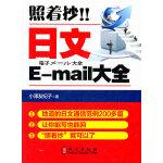 照着抄!!日文E-mail大全(内含地道的日文通信范例200余篇,让你工作,留学事半功倍)