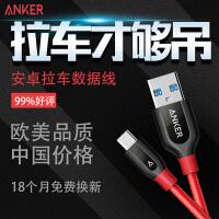Anker 可拉动汽车USB-C手机数据线适用于乐视1s华为p9魅族充电线