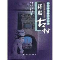 得胜古村 中国建筑工业出版社