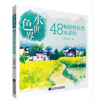 水色世界:48幅缤纷自然水彩绘 涂涂猫 9787538188103 文泽远丰图书专营店