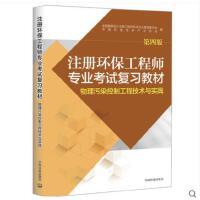 2017注册环保工程师专业考试复习教材:物理污染控制工程技术与实践(第四版)