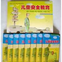 正版大型安全教育电视教学片儿童安全教育视频 8VCD+2本书