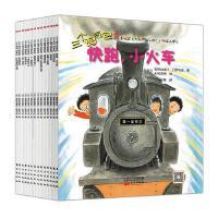 《三个淘气包》14本全套|日本儿童文学绘本|3-6岁儿童文学读物全集课外阅读故事书籍3-5-6-7-8-9-10-12岁少儿童文学读物图