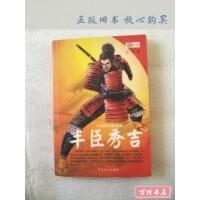 【二手 旧书85成新】丰臣秀吉 /古木著 中国工人出版社