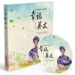 幸福英文:我的人生呼之欲出(附) 邹会影,Brandon Soloski,Jesse Day,昂秀英语编辑部 中国和平
