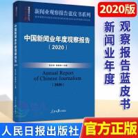 中国新闻业年度观察报告(2020)新闻业年度观察报告蓝皮书 人民日报出版社