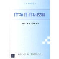 IT项目目标控制(IT项目管理丛书)