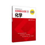 日本留学考试(EJU)全真模拟试题.化学