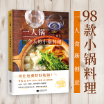 一人锅:一个人的小锅料理(一人食新创意!一口小锅,搞定你的一日三餐)