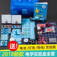 初中物理电学实验盒实验器材中学初三学生用电路科学实验箱全套装