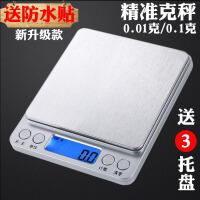 精准家用厨房秤食物烘焙称重度电子称0.01g天平高精度烘培克数称