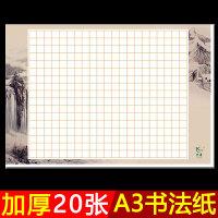 A3硬笔书法作品纸比赛专用纸钢笔练字中国风复古书写大幅成人方格