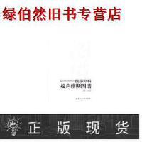 【二手正版9成新现货包邮】腹部外科超声诊断图谱王光霞华中科技大学出版社9787560950365
