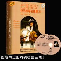 巴斯蒂安世界钢琴名曲集3附CD 巴斯蒂安世界钢琴名曲集(附光盘3中高级原版引进)