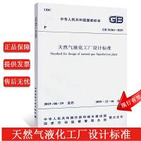 正版国标 2019新版 天然气液化工厂设计标准 GB51261-2019 国标书籍 现行规范 中国建筑工业出版社