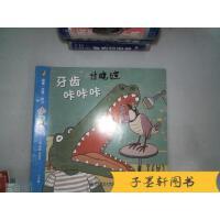 【旧书二手书9成新】探索 发现 学习 小袋鼠(大班上1):牙齿咔咔咔 周兢 张杏如