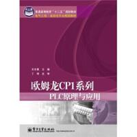 电气工程 自动化专业规划教材:欧姆龙CP1系列PLC原理与应用 王冬青 电子工业出版社 9787121145841〖新