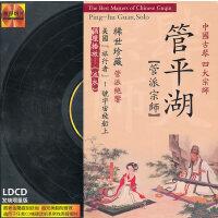 管平湖  (管派宗师)(DSD)黑胶唱片LDCD发烧限量版