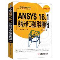 ANSYS 16.1结构分析工程应用实例解析 第4版