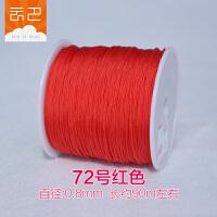 72号玉线diy手工材料编织线手链中国结线吊坠红绳子c 红色 72号