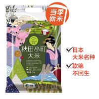 【30天鲜磨新米】中粮初萃 秋田小町大米5kg