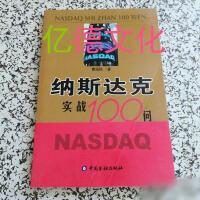 【二手旧书9成新】纳斯达克实战100问9787504934161