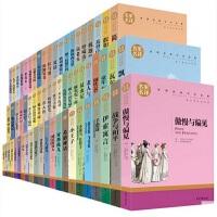 现货包邮 任选9本 世界名著经典文学全套全63册