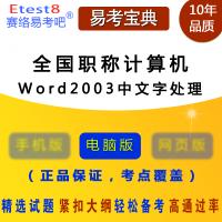 2020年全国职称计算机考试(Word2003中文字处理)易考宝典题库章节练习模拟试卷非教材