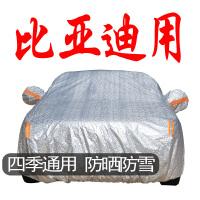 比亚迪F0车衣汽车罩F3四季L3加厚G5专用F6防雨防晒O遮阳隔热R套子SN8427