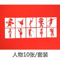 百科类图案手抄报镂空模板素材 小学生幼儿园绘画画图DIY相册工具 人物 10张 套装
