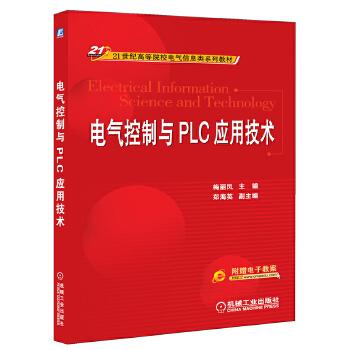 电气控制与PLC应用技术 西门子PLC优秀畅销教材