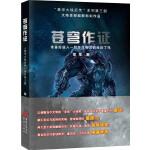 苍穹作证-中国科幻界领军人物郑军科幻系列强强来袭