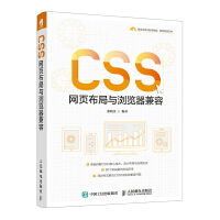 CSS网页布局与浏览器兼容