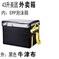 43升epp饿了么泡沫箱美团外卖箱保温箱保鲜箱送餐箱车载配+箱子